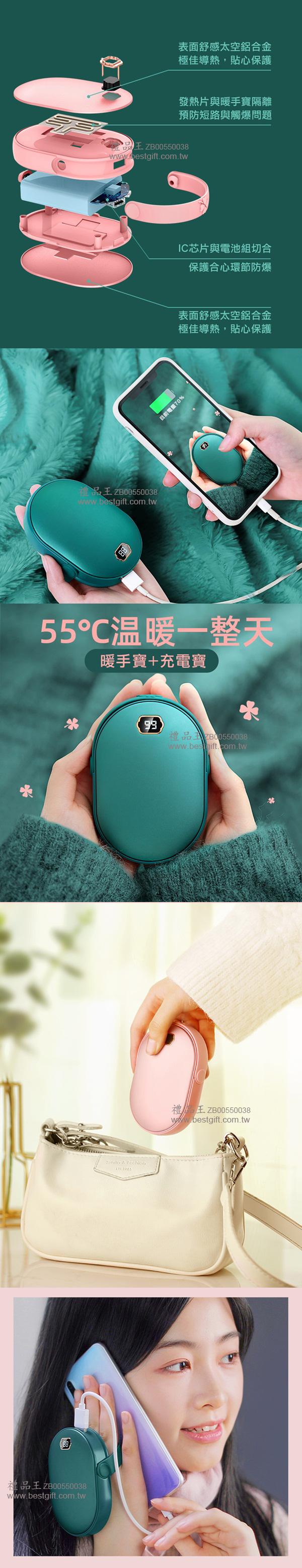 行動電源暖手寶 ZB00550038