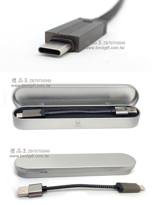 三合一數據充電線隨身碟   商品貨號:ZB79750049