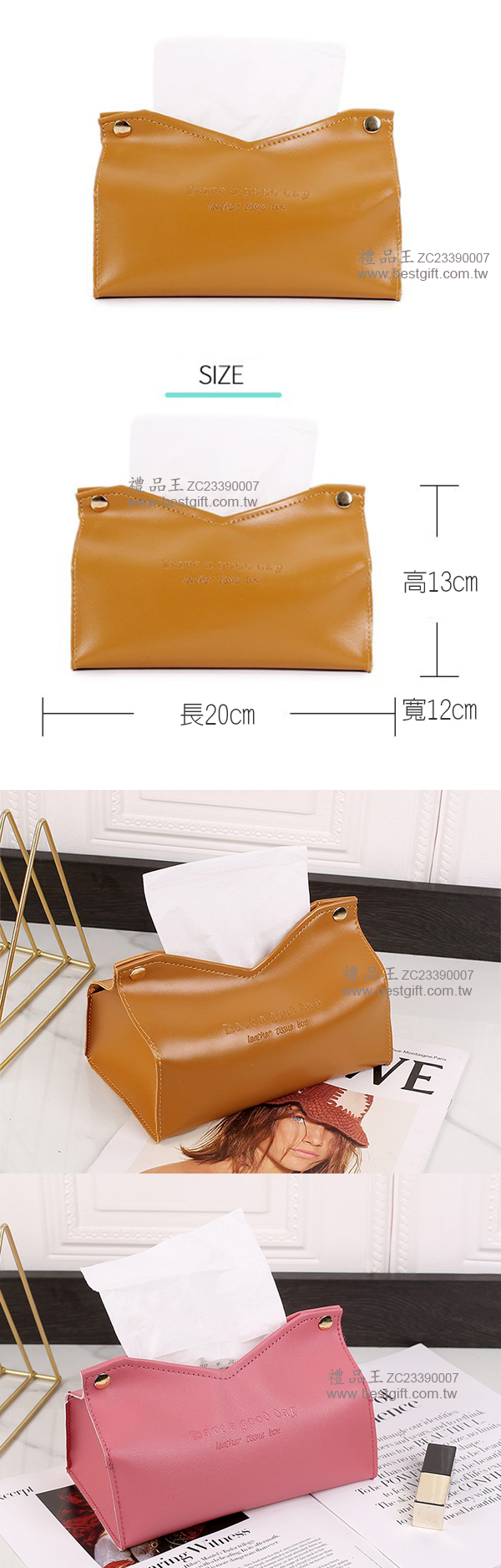 北歐風皮質面紙套(紙巾盒)  商品貨號: ZC23390007