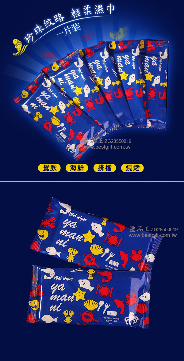 珍珠紋濕紙巾  商品貨號: ZG28550019