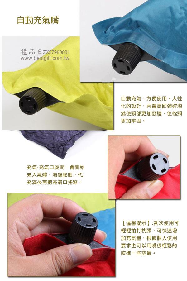 自動充氣枕     商品貨號: ZX57980001