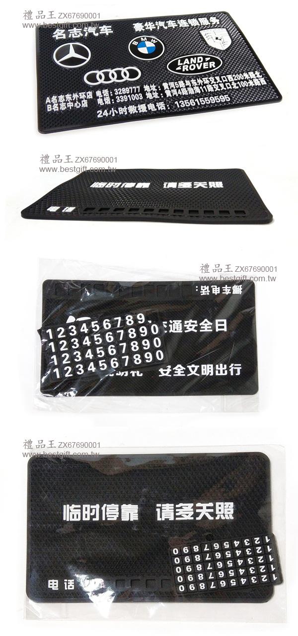 客製止滑墊防滑墊   商品貨號: ZX67690001
