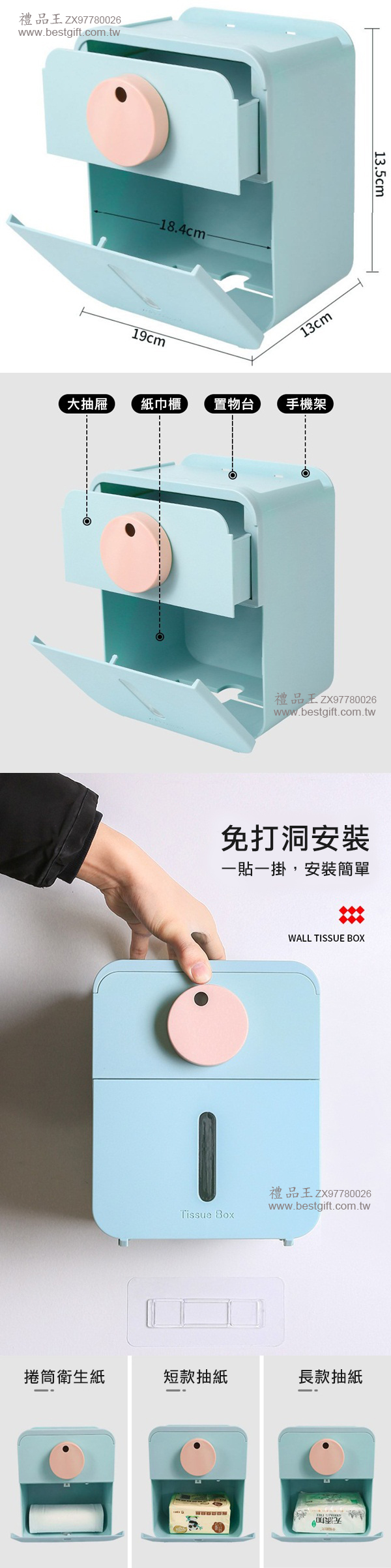 馬卡龍紙巾盒  商品貨號: ZX97780026
